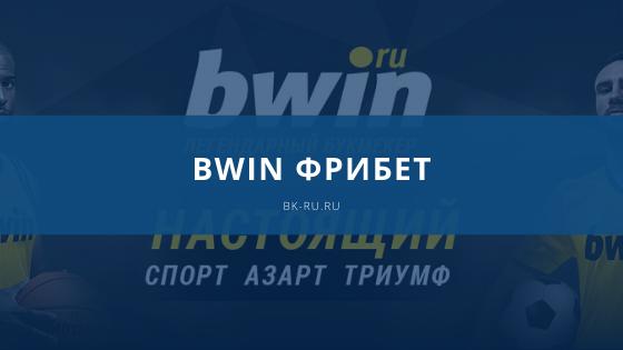 Bwin Фрибет