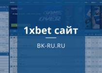 1xbet официальный сайт