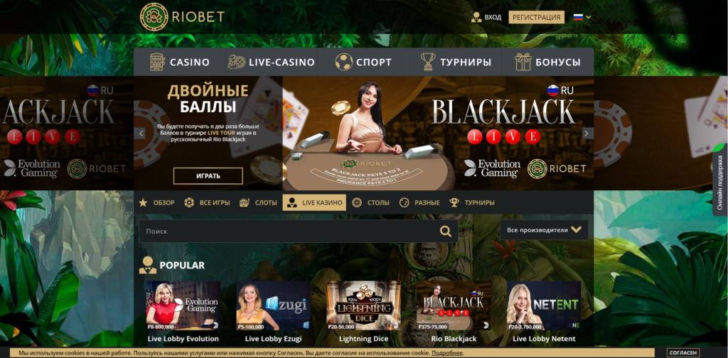 казино риобет официальный сайт