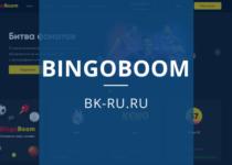Бинго Бум официальный сайт