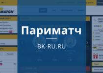 Париматч официальный сайт