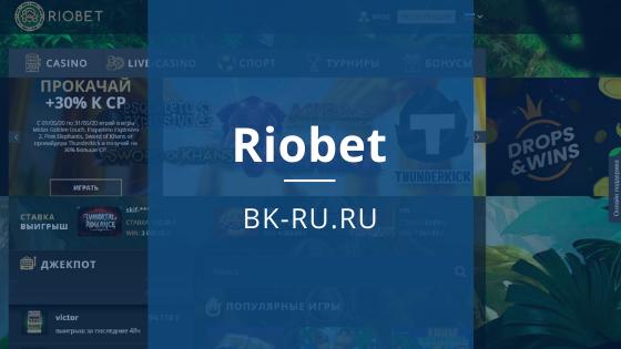 риобет официальный сайт
