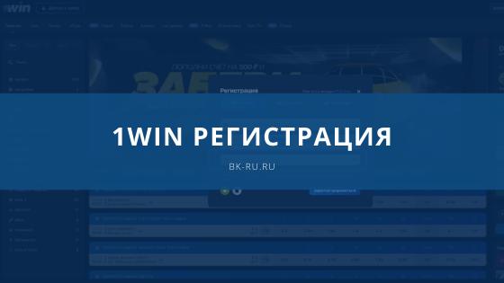 1win регистрация