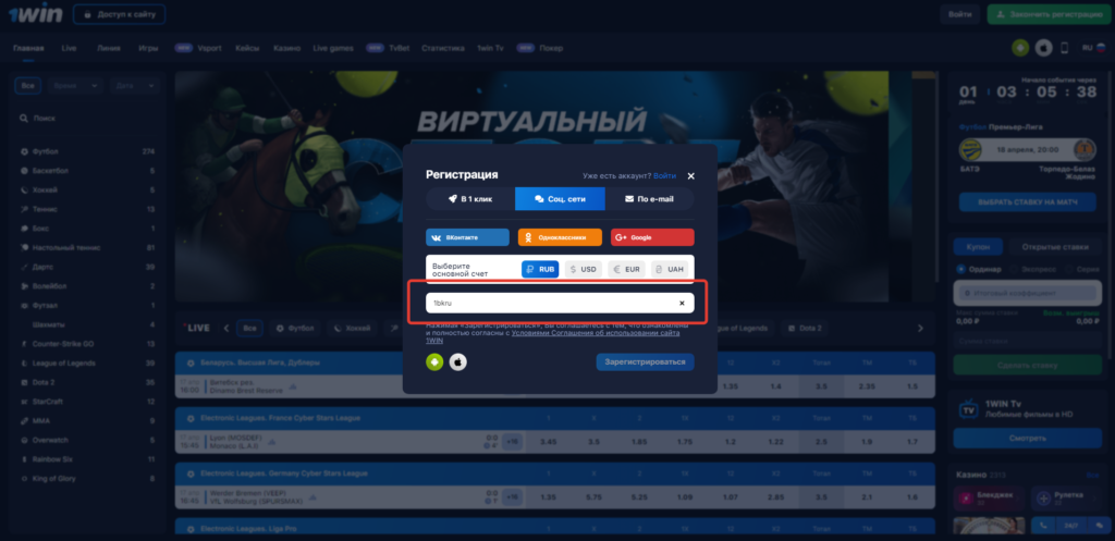 1win казино регистрация