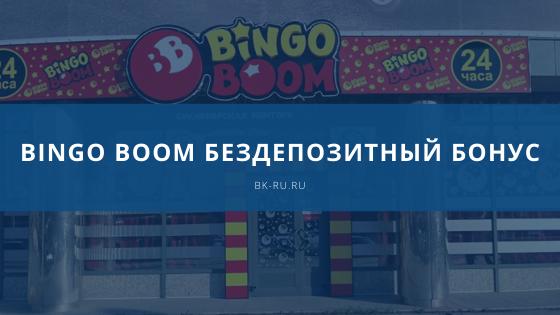 Bingo Boom бездепозитный бонус