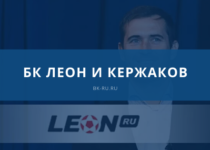 БК Леон и кержаков