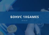 Бонус 1xgames