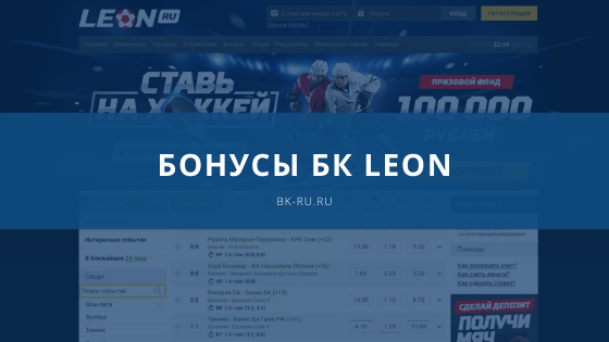 Бонусы БК Леон
