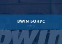 Bwin Бонус