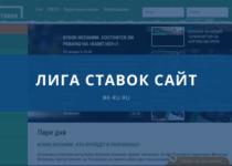Лига cтавок – официальная версия сайта