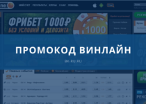 промокод Винлайн