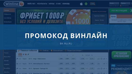 промокод винлайн Winline Promokod Ru