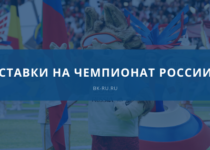 Ставки на чемпионат России