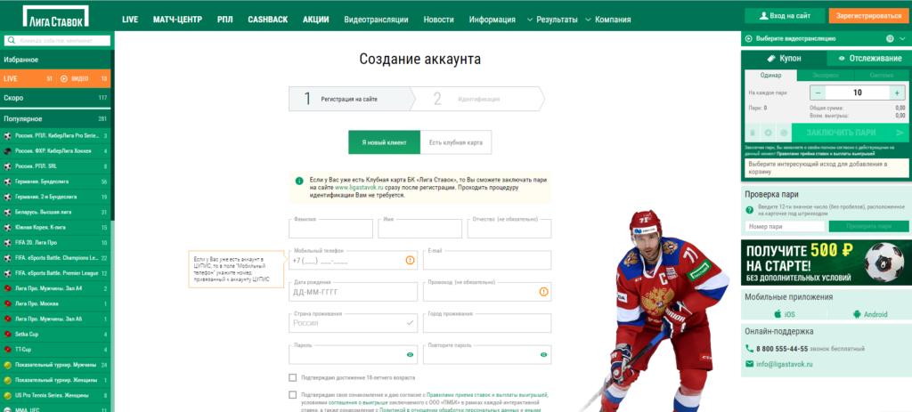 Лига Ставок регистрация на официальном сайте