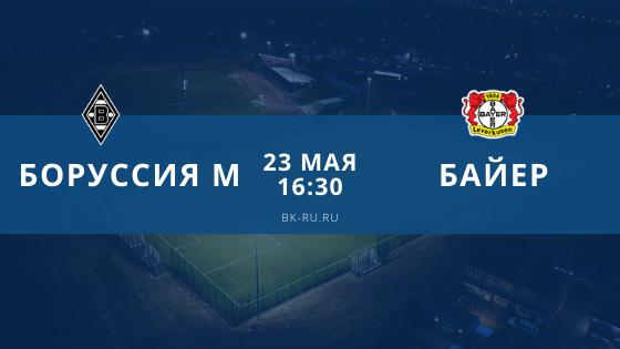 Боруссия М - Байер прогноз 23 мая