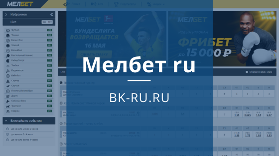 бк мелбет ru