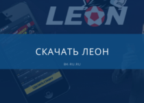 скачать Леон