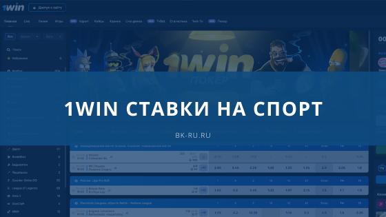 1Win ставки на спорт онлайн, теперь еще проще и быстрее.Бонус при первом депозите.Заходи и выигрывай сейчас!
