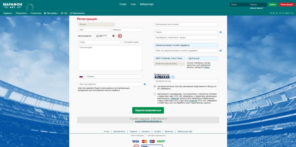 Марафон регистрация на сайте