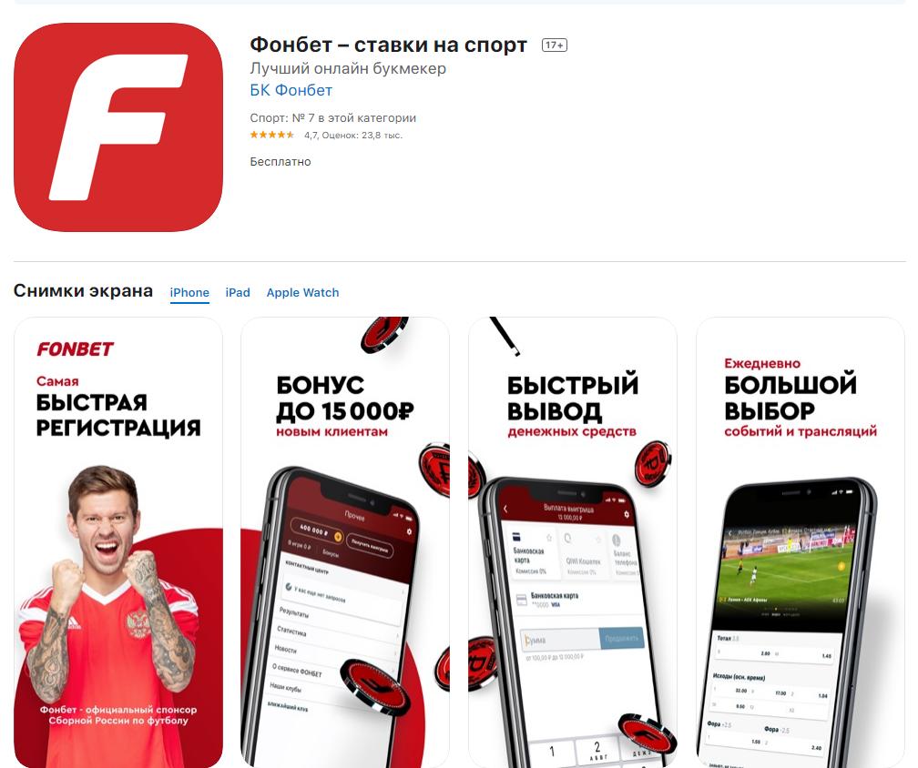 Fonbet приложение на айфон