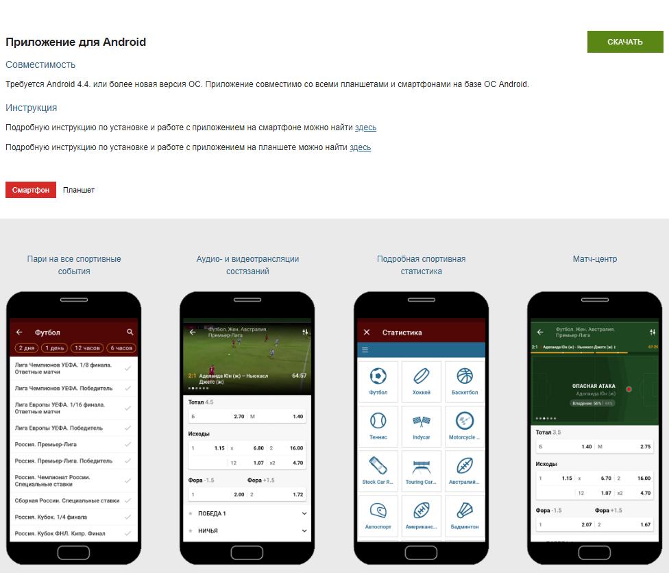 Fonbet приложение на андроид