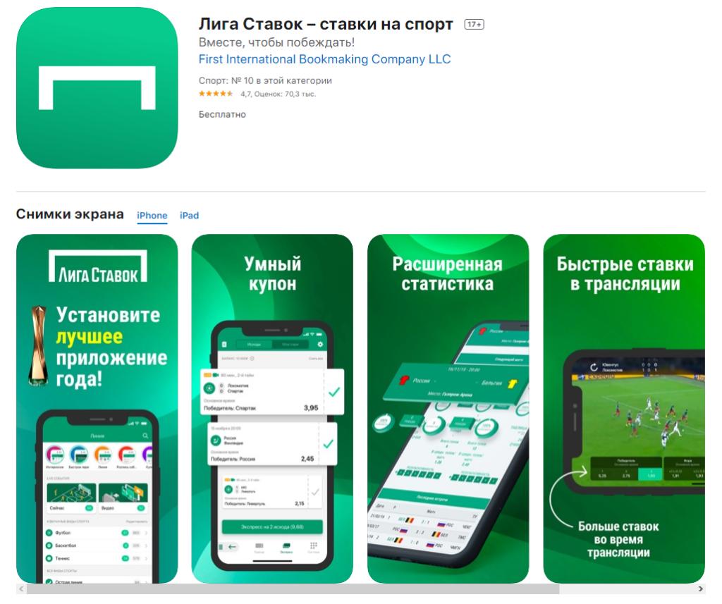 Лига ставок приложение на айфон
