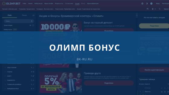 Олимп бонус - акции бк olimp bet