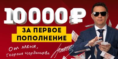 олимп бонус 10 000