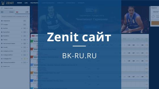 Zenit сайт