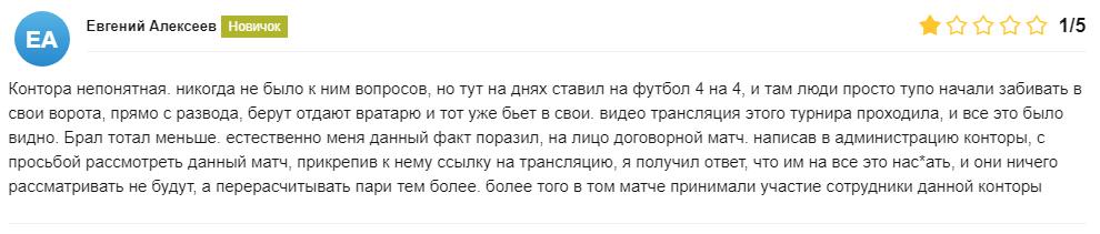 Леон отзывы игроков