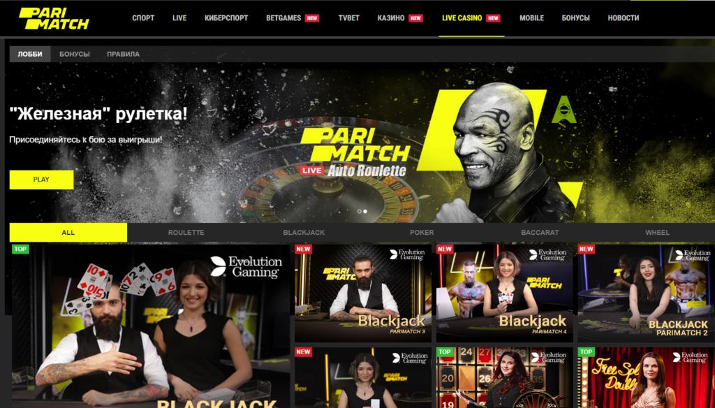 Париматч казино онлайн