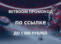Промокод Бет Бум