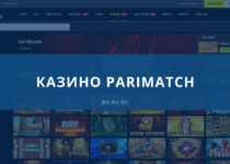 Казино Parimatch
