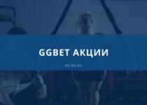 GGBet акции