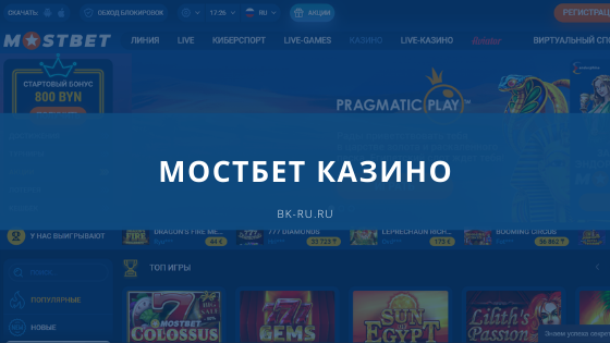 Mostbet казино