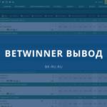 Betwinner вывод средств