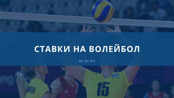 Ставки на волейбол