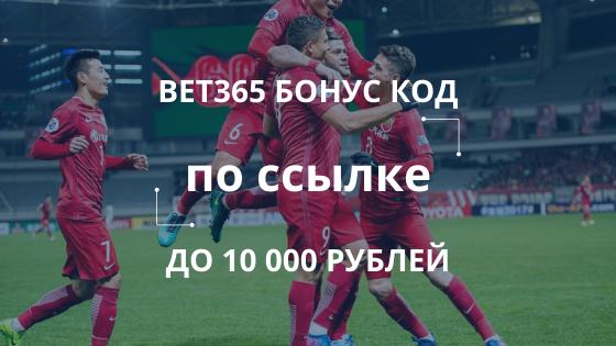 Bet365 код бонуса