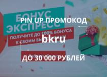 Пин Ап промокод